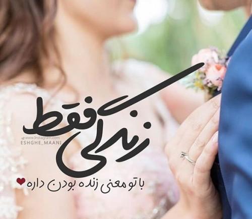 عروس داماد عاشقانه