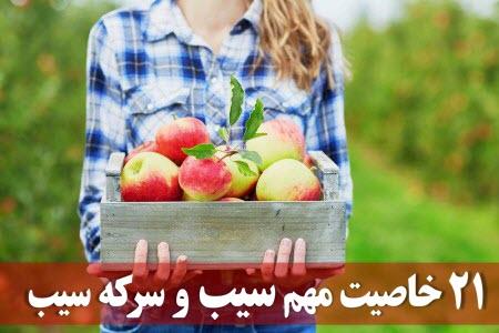 خواص سیب پخته , خواص سیب برای لاغری