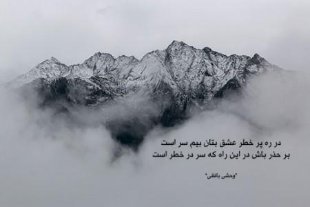 اشعار زیبای وحشی بافقی , زیباترین اشعار وحشی بافقی