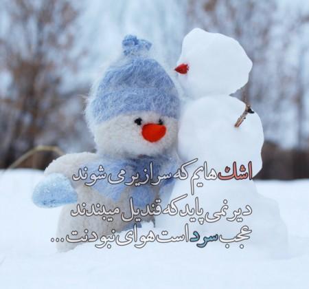 متن ادبی در مورد زمستان