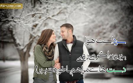 عکس نوشته عاشقانه زمستانی